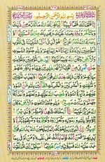 Learn Quran with Tajweed Juz 26 Page 461