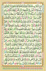 Learn Quran with Tajweed Juz 26 Page 462