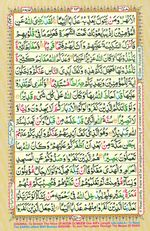 Learn Quran with Tajweed Juz 26 Page 463