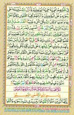 Learn Quran with Tajweed Juz 26 Page 464