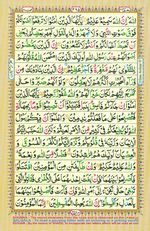 Learn Quran with Tajweed Juz 26 Page 465