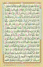 Learn Quran with Tajweed Juz 26 Page 466