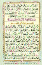 Learn Quran with Tajweed Juz 26 Page 467