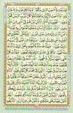 Learn Quran with Tajweed Juz 26 Page 468