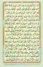Learn Quran with Tajweed Juz 26 Page 470