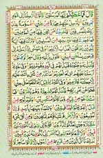Learn Quran with Tajweed Juz 27 Page 471