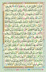 Learn Quran with Tajweed Juz 27 Page 473