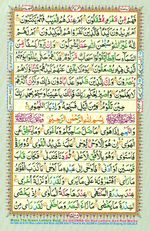 Learn Quran with Tajweed Juz 27 Page 474