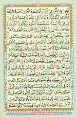 Learn Quran with Tajweed Juz 27 Page 475