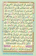 Learn Quran with Tajweed Juz 27 Page 476