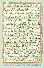 Learn Quran with Tajweed Juz 27 Page 477