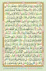 Learn Quran with Tajweed Juz 27 Page 478