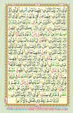 Learn Quran with Tajweed Juz 27 Page 481