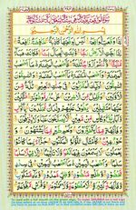 Learn Quran with Tajweed Juz 27 Page 482