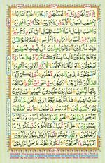 Learn Quran with Tajweed Juz 27 Page 483