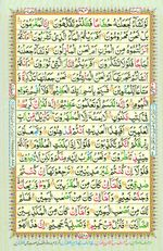 Learn Quran with Tajweed Juz 27 Page 484