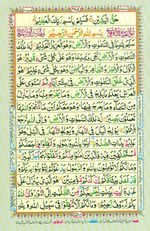 Learn Quran with Tajweed Juz 27 Page 485