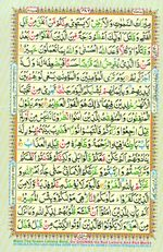 Learn Quran with Tajweed Juz 27 Page 486