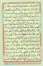 Learn Quran with Tajweed Juz 27 Page 487