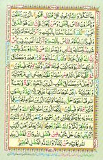 Learn Quran with Tajweed Juz 27 Page 488