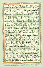 Learn Quran with Tajweed Juz 28 Page 491