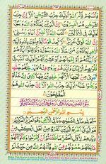 Learn Quran with Tajweed Juz 28 Page 492
