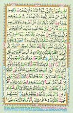 Learn Quran with Tajweed Juz 28 Page 494