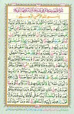 Learn Quran with Tajweed Juz 28 Page 496