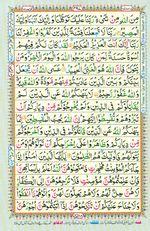 Learn Quran with Tajweed Juz 28 Page 497