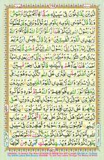 Learn Quran with Tajweed Juz 28 Page 499