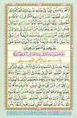 Learn Quran with Tajweed Juz 28 Page 500