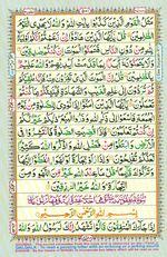 Learn Quran with Tajweed Juz 28 Page 501