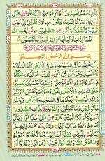 Learn Quran with Tajweed Juz 28 Page 503