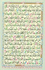 Learn Quran with Tajweed Juz 28 Page 506