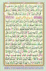 Learn Quran with Tajweed Juz 28 Page 507