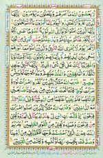 Learn Quran with Tajweed Juz 28 Page 508