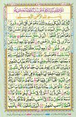Learn Quran with Tajweed Juz 29 Page 509