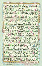 Learn Quran with Tajweed Juz 29 Page 510