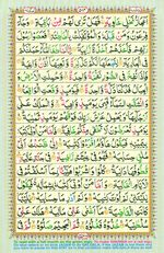 Learn Quran with Tajweed Juz 29 Page 514