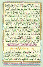 Learn Quran with Tajweed Juz 29 Page 515