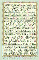 Learn Quran with Tajweed Juz 29 Page 516