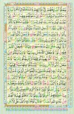 Learn Quran with Tajweed Juz 29 Page 518