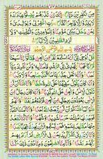 Learn Quran with Tajweed Juz 29 Page 519