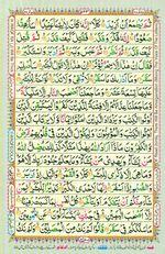Learn Quran with Tajweed Juz 29 Page 523