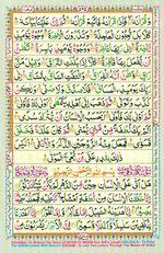Learn Quran with Tajweed Juz 29 Page 525