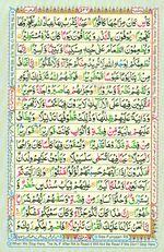 Learn Quran with Tajweed Juz 29 Page 526