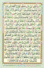 Learn Quran with Tajweed Juz 29 Page 528