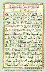 Learn Quran with Tajweed Juz 30 Page 529