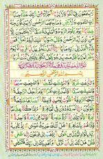 Learn Quran with Tajweed Juz 30 Page 530