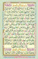 Learn Quran with Tajweed Juz 30 Page 533